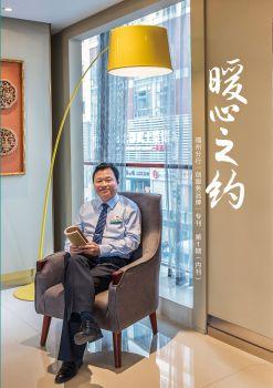 """福州农行《""""创服务品牌""""专刊》电子刊物"""