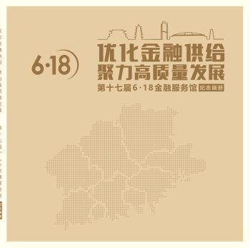 第十七届6·18金融服务馆纪念画册 电子杂志制作软件