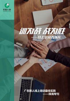 训为战,战为胜—广东新人线上培训最佳实践电子书