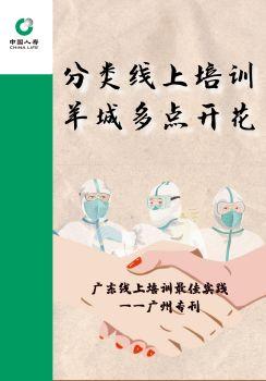 分类线上培训 羊城多点开花—广东线上培训最佳实践—广州专刊电子杂志
