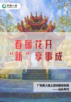 """春暖花开,""""新""""享事成—广东新人线上培训最佳实践电子书"""