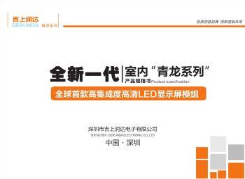 吉上润达全新一代青龙系列电子书