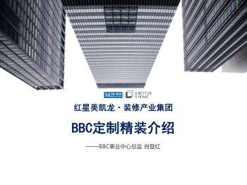 43红星装修产业集团BBC定制精装(V4)(1)电子画册
