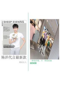 平果森马服装店电子宣传册