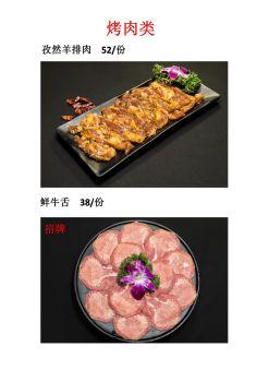 1_火旺火烤肉菜单电子画册