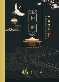 悦盛木业 电子书制作软件