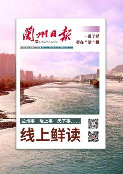 """蘭州日報線上""""鮮""""讀(11月)"""