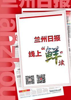 """兰州日报  线上""""鲜""""读(2月)电子画册"""