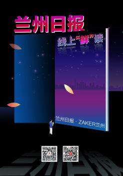 """兰州日报  线上""""鲜""""读 (4月)电子画册"""