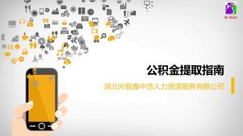 佰仟-公积金提取指南宣传画册