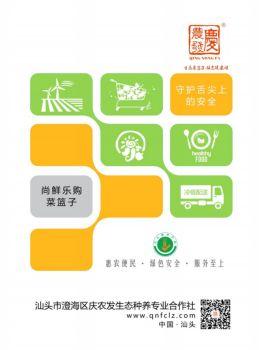 【企业简介】汕头市澄海区庆农发生态种养专业合作社电子画册