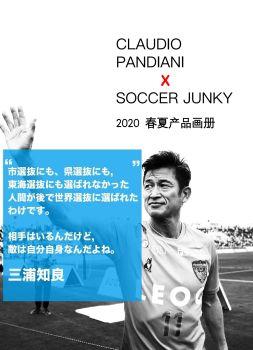 soccerjunky2020 春夏产品画册 电子书制作软件