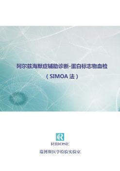 阿尔兹海默症早期诊断新技术(simoa法) 电子杂志制作软件