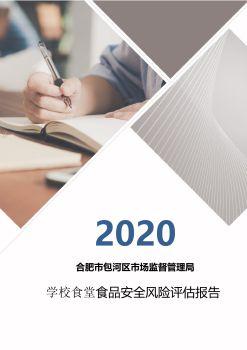 150-学校食堂-包公所-合肥工业大学(馨园食堂)-审核报告-20201013电子画册