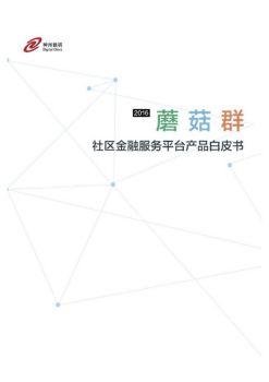 蘑菇群-社区金融服务平台产品白皮书电子画册