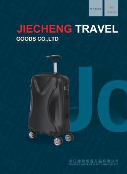 捷程旅游用品,在线电子书,电子刊,数字杂志