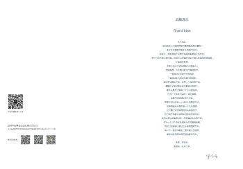 空钩悟道产品画册