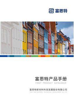 01-富思特产品手册与案例合订版