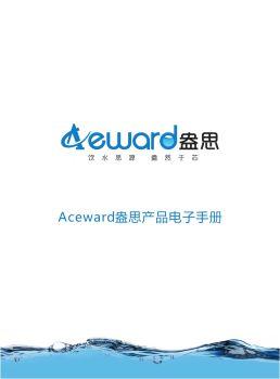 Aceward盎思產品電子手冊