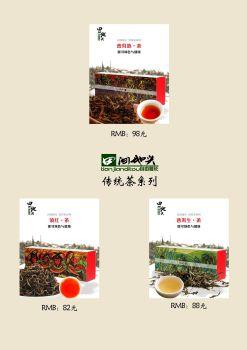 斗山农业茶系列产品手册