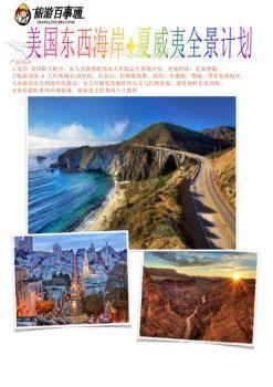 美国东西海岸+夏威夷全景计划电子刊物