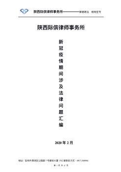 陕西际傧律所新冠疫情法律问题汇编宣传画册