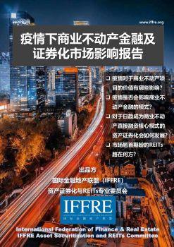 IFFRE报告-疫情下商业不动产金融及证券化市场影响报告电子书