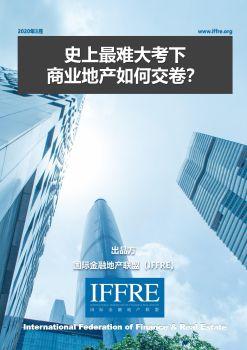 IFFRE报告-史上最难大考下商业地产如何交卷电子书