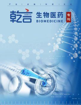 2020《乾言——生物医药专刊》 电子书制作软件