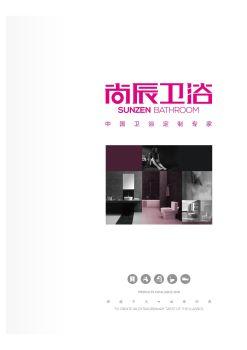 尚辰卫浴美式/中式/欧式柜电子图册