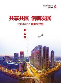 淮南铁塔公司电子画册
