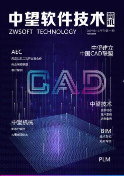 中望软件内刊