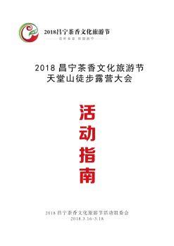 2018昌宁茶香文化旅游节活动指南