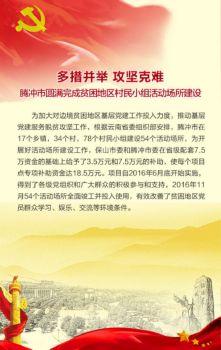 多措并举 攻坚克难  腾冲市圆满完成贫困地区村民小组活动场所建设电子刊物