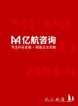 亿航宣传画册企业服务版 2020-05-28 电子书制作软件
