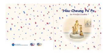 Hau Cheung Po Po