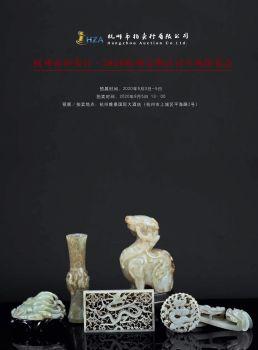 浙江佳寶2019秋拍-杭州文物公司專場 電子雜志制作平臺
