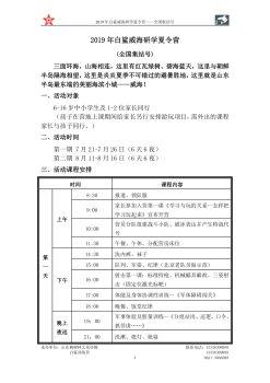 2019年白鲨威海夏令营(修改)电子书