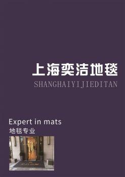 上海奕洁地毯电子刊物