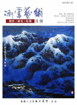 冰雪艺术19.11月刊 电子杂志制作平台