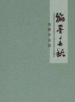 翰墨春秋——中国冰雪艺术研究院传统山水画短期班临摹作品选