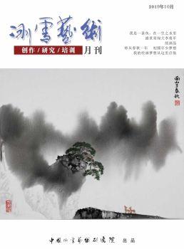 冰雪艺术2019.10 电子书制作平台