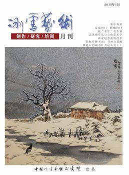 冰雪艺术2018.1,在线电子画册,期刊阅读发布