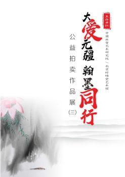 """""""大爱无疆,翰墨同行""""公益拍卖作品展(三),在线电子画册,期刊阅读发布"""