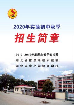 2020年實驗初中秋季招生簡章,數字書籍書刊閱讀發布