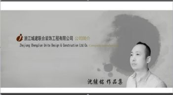 浙江城建联合装饰工程有限公司——公司简介电子画册