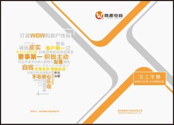 温州网趣电商员工手册