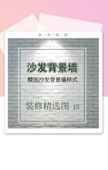 【金匠装饰】沙发背景电子书
