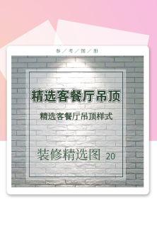 【金匠装饰】精选客厅吊顶电子刊物