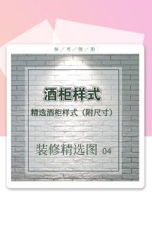【金匠装饰】博物架电子书